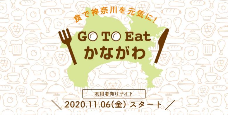 Go To Eat 神奈川ご利用のお休み